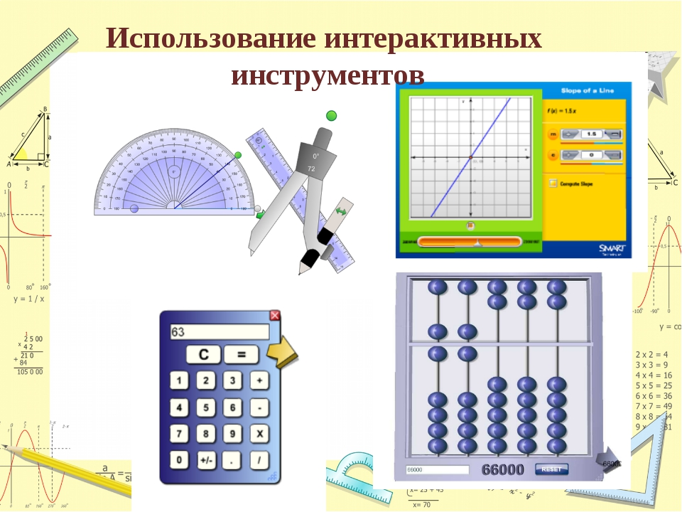 Использование интерактивных инструментов