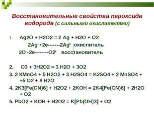 Восстановительные свойства пероксида водорода (с сильными окислителями) Ag2O