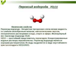 Пероксид водорода Н2О2 Физические свойства Пероксид водорода - бесцветная пр