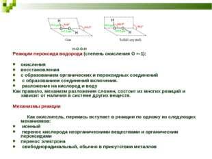 H-O-O-H Реакции пероксида водорода (степень окисления О =-1): окисления восс
