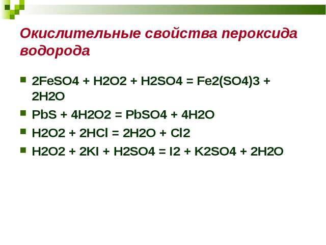 Окислительные свойства пероксида водорода 2FeSO4 + H2O2 + H2SO4 = Fe2(SO4)3 +...