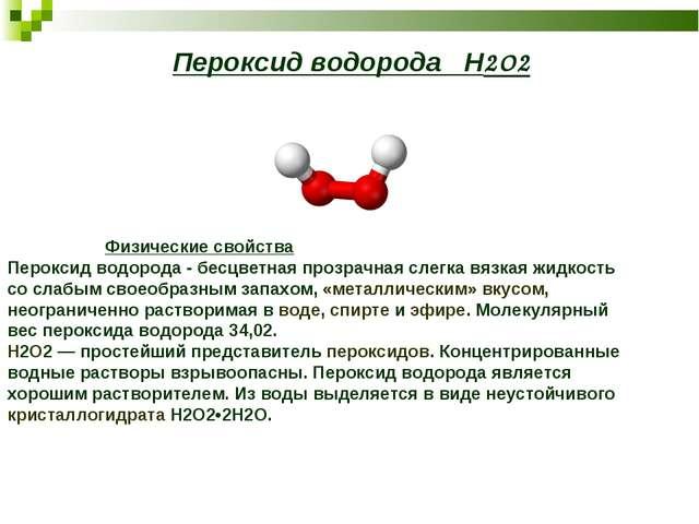 Пероксид водорода Н2О2 Физические свойства Пероксид водорода - бесцветная пр...