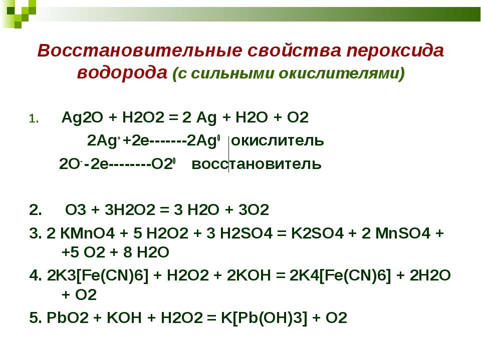 Восстановительные свойства пероксида водорода (с сильными окислителями) Ag2O...