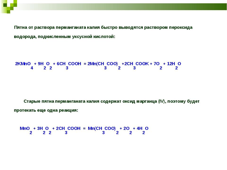 Пятна от раствора перманганата калия быстро выводятся раствором пероксида во...