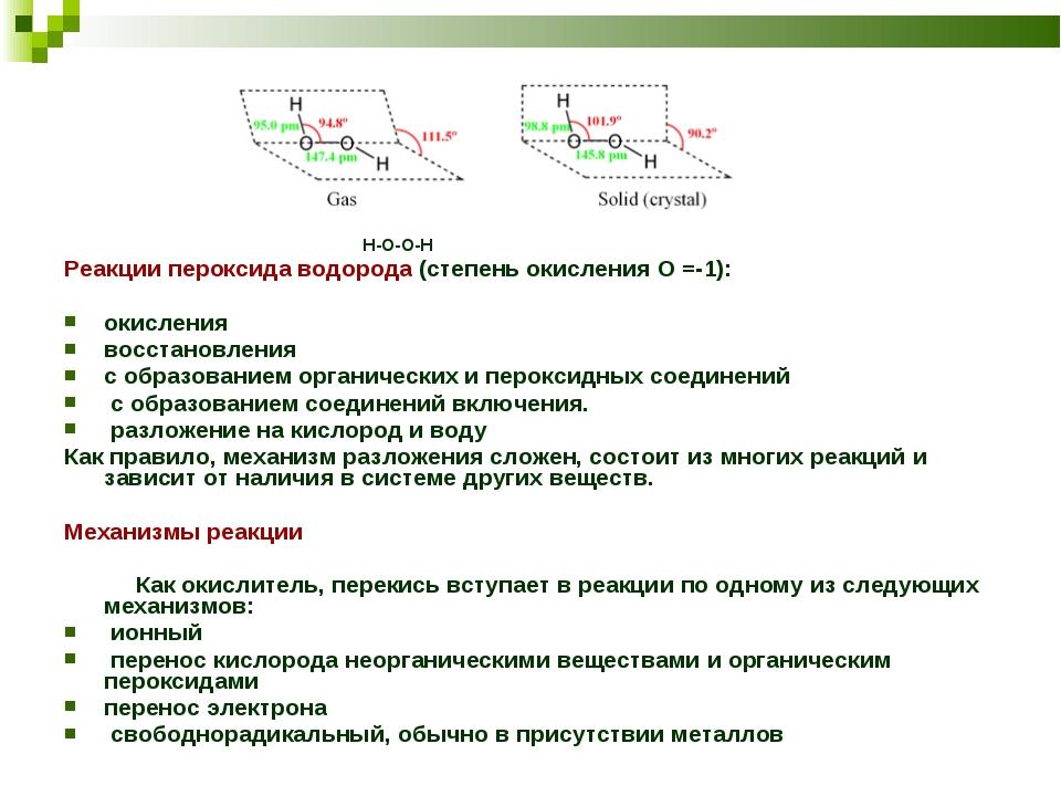 H-O-O-H Реакции пероксида водорода (степень окисления О =-1): окисления восс...