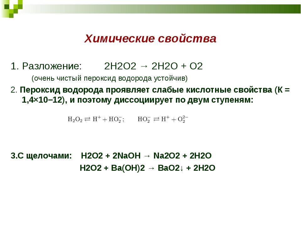 Химические свойства 1. Разложение: 2H2O2 → 2H2O + O2 (очень чистый пероксид в...