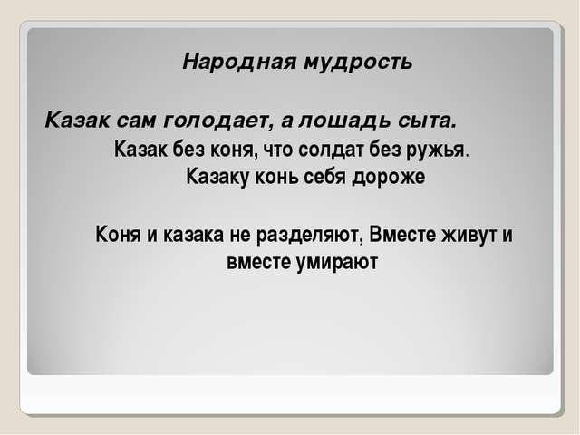 Народная мудрость Казак сам голодает, а лошадь сыта. Казак без коня, что сол...
