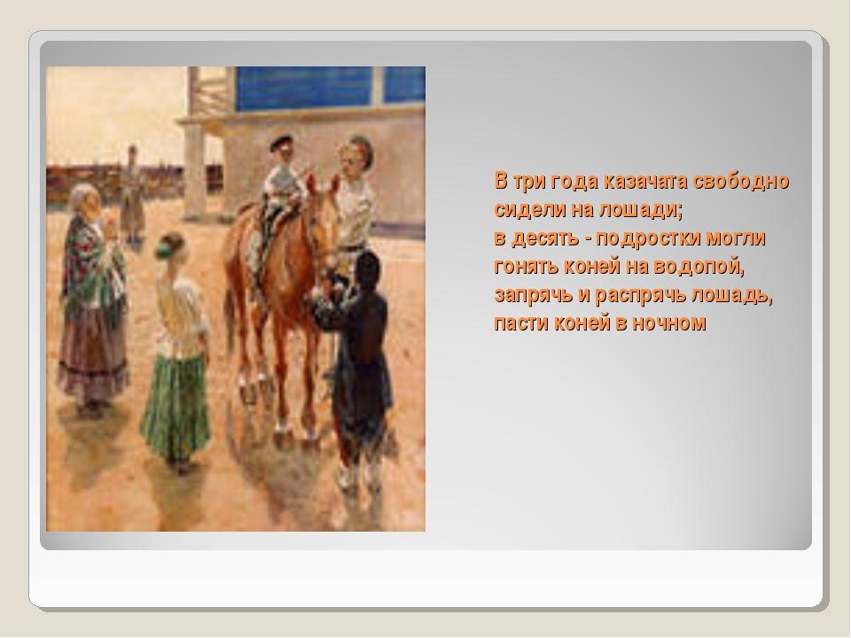 В три года казачата свободно сидели на лошади; в десять - подростки могли го...