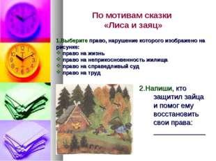 По мотивам сказки «Лиса и заяц» 2.Напиши, кто защитил зайца и помог ему восст