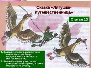 Сказка «Лягушка-путешественница» 1. Каждый человек в своей стране имеет право