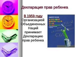 Декларация прав ребенка В 1959 году Организацией Объединенных Наций принимает