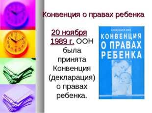 Конвенция о правах ребенка 20 ноября 1989 г. ООН была принята Конвенция (декл