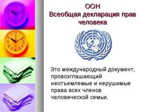 ООН Всеобщая декларация прав человека Это международный документ, провозглаша