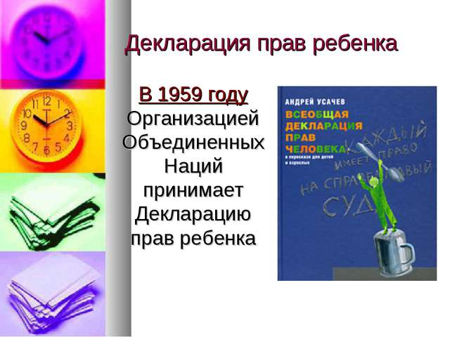 Декларация прав ребенка В 1959 году Организацией Объединенных Наций принимает...