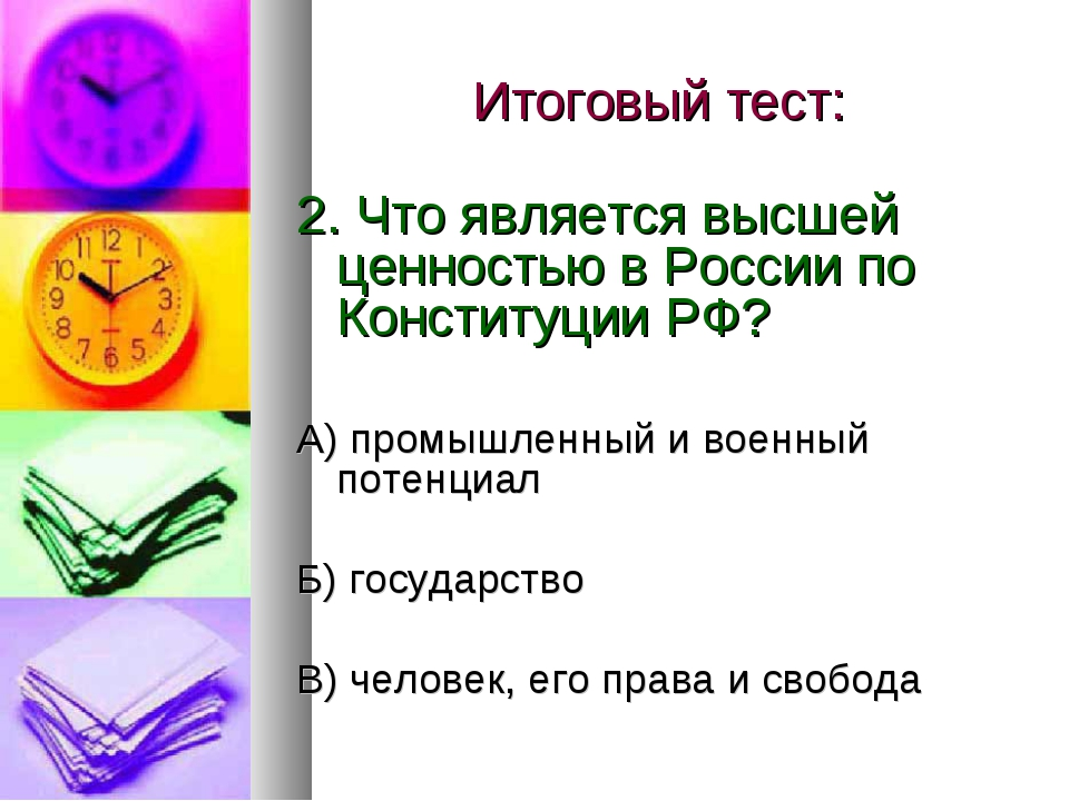 Итоговый тест: 2. Что является высшей ценностью в России по Конституции РФ? А...