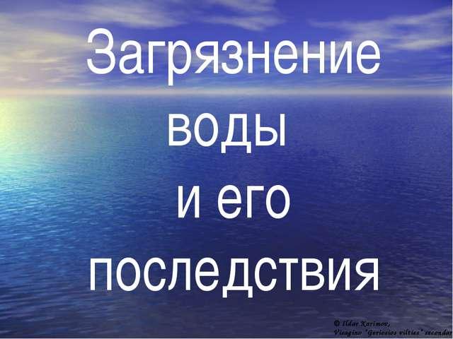 """Загрязнение воды и его последствия © Ildar Karimov, Visagino """"Geriosios vilti..."""