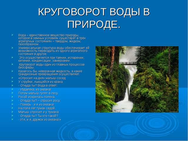 КРУГОВОРОТ ВОДЫ В ПРИРОДЕ. Вода – единственное вещество природы, которое в зе...