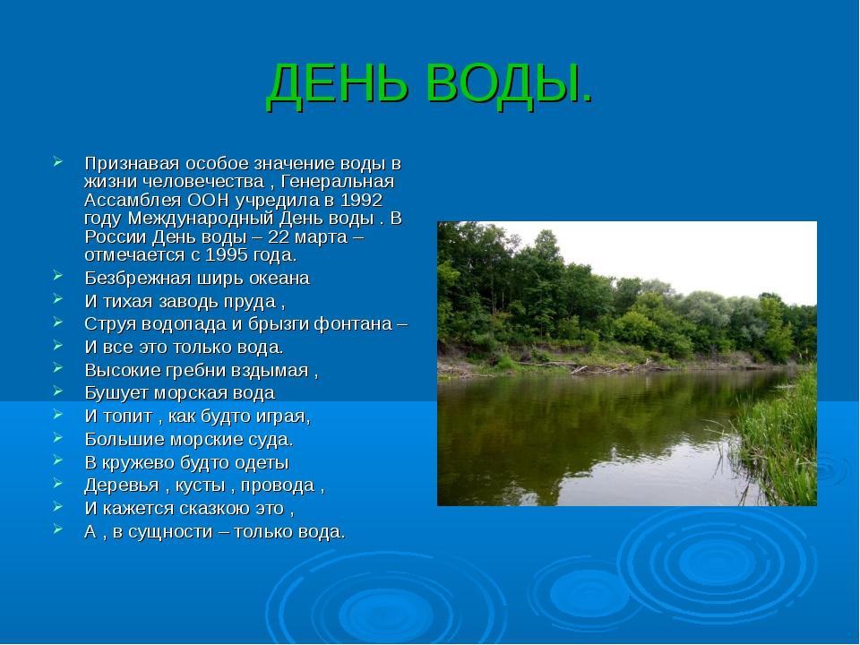 ДЕНЬ ВОДЫ. Признавая особое значение воды в жизни человечества , Генеральная...