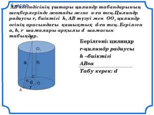АВ кесіндісінің ұштары цилиндр табандарының шеңберлерінде жатады және а-ға т