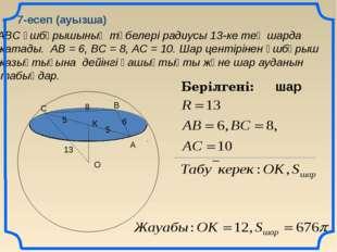 АВС үшбұрышының төбелері радиусы 13-ке тең шарда жатады. АВ = 6, ВС = 8, АС =