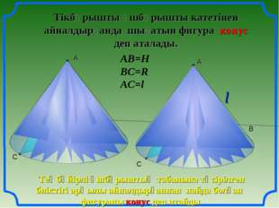 С В А Тікбұрышты үшбұрышты катетінен айналдырғанда шығатын фигура конус деп а