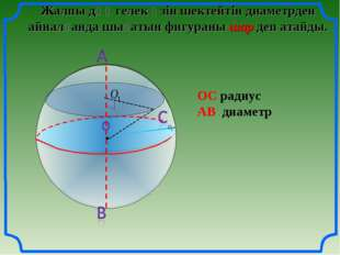 О Жалпы дөңгелек өзін шектейтін диаметрден айналғанда шығатын фигураны шар де