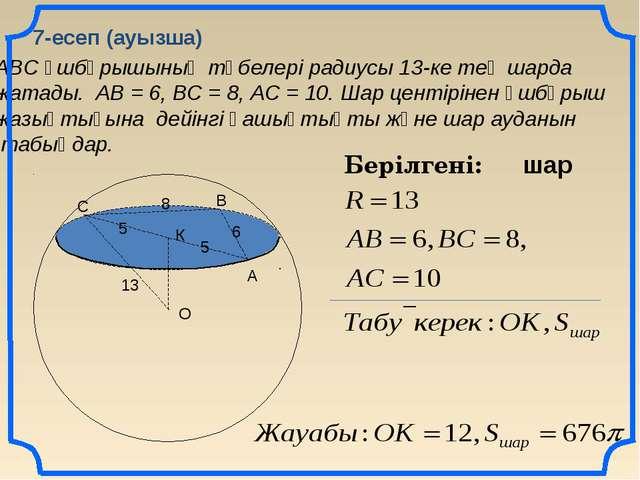 АВС үшбұрышының төбелері радиусы 13-ке тең шарда жатады. АВ = 6, ВС = 8, АС =...