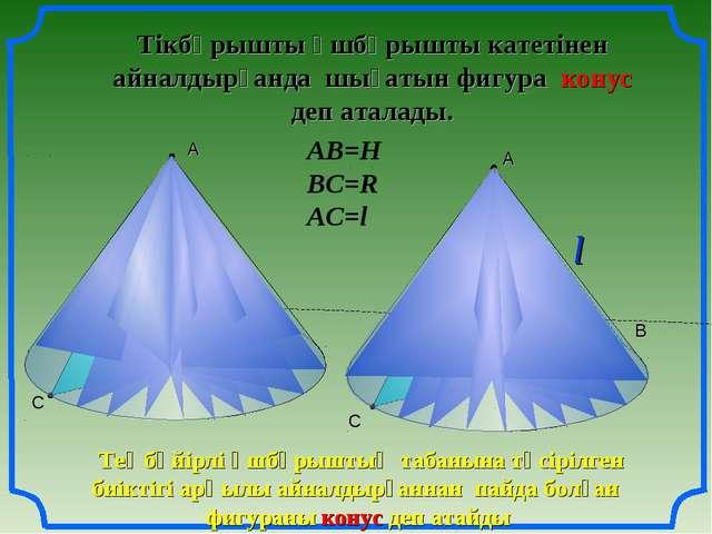 С В А Тікбұрышты үшбұрышты катетінен айналдырғанда шығатын фигура конус деп а...