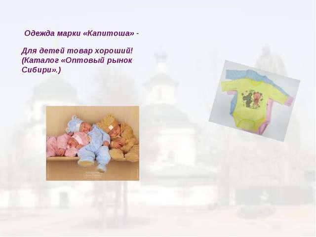 Одежда марки «Капитоша» - Для детей товар хороший! (Каталог «Оптовый рынок Си...