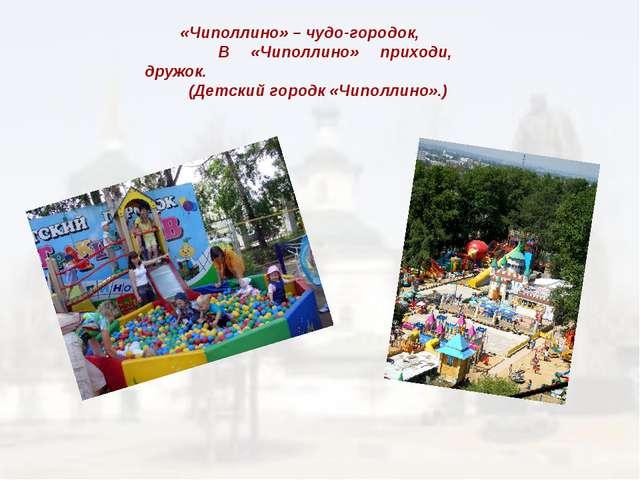 «Чиполлино» – чудо-городок, В «Чиполлино» приходи, дружок. (Детский городк «...