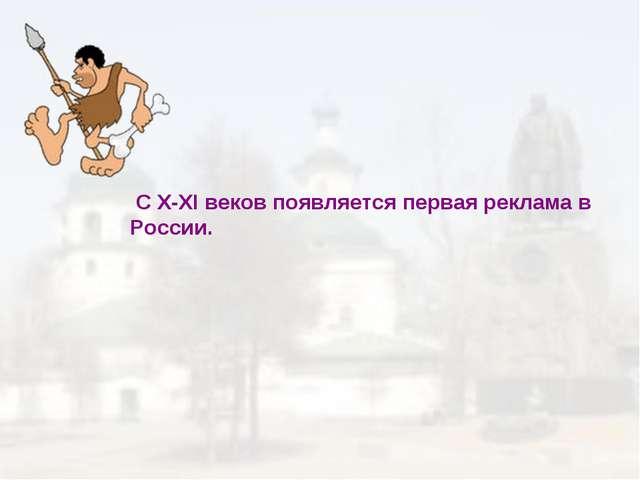 С X-XI веков появляется первая реклама в России.