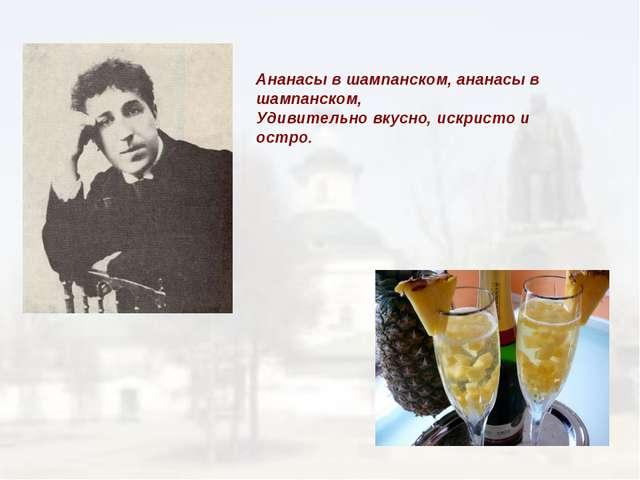 Ананасы в шампанском, ананасы в шампанском, Удивительно вкусно, искристо и ос...