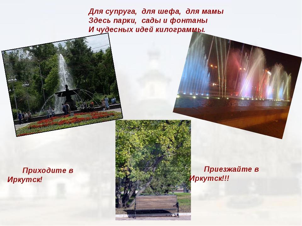 Для супруга, для шефа, для мамы Здесь парки, сады и фонтаны И чудесных идей к...