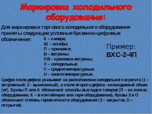 Для маркировки торгового холодильного оборудования приняты следующие условные