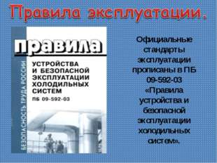 Официальные стандарты эксплуатации прописаны в ПБ 09-592-03 «Правила устройст