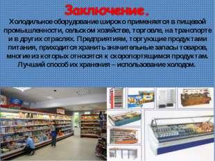 Холодильное оборудование широко применяется в пищевой промышленности, сельско