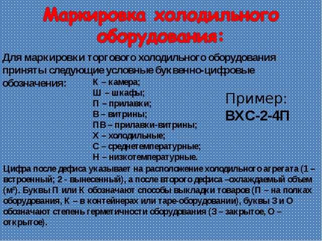 Для маркировки торгового холодильного оборудования приняты следующие условные...