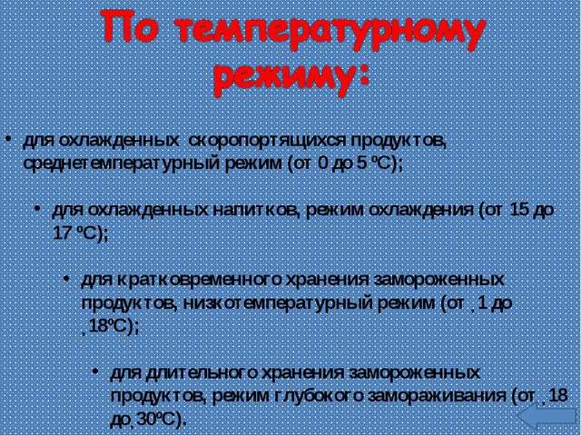 для охлажденных скоропортящихся продуктов, среднетемпературный режим (от 0 до...