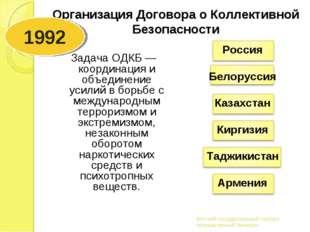Организация Договора о Коллективной Безопасности Задача ОДКБ— координация и