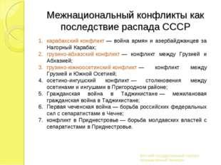 Межнациональный конфликты как последствие распада СССР Вятский государственны