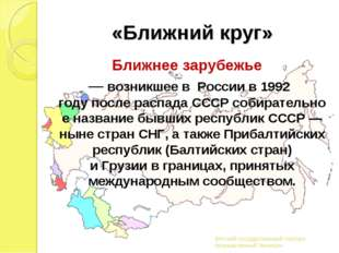 «Ближний круг» Ближнее зарубежье — возникшее в Россиив1992 годупослерас