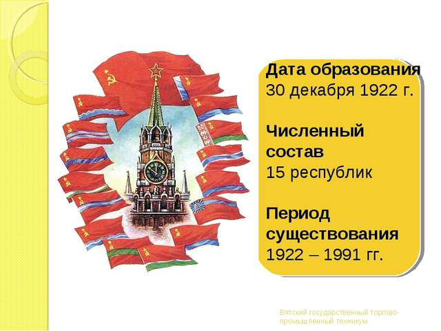 Дата образования 30 декабря 1922 г. Численный состав 15 республик Период суще...
