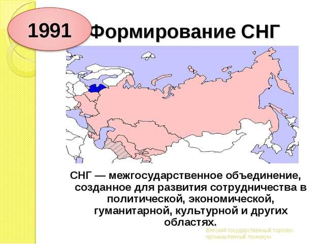Формирование СНГ СНГ— межгосударственное объединение, созданное для развития...