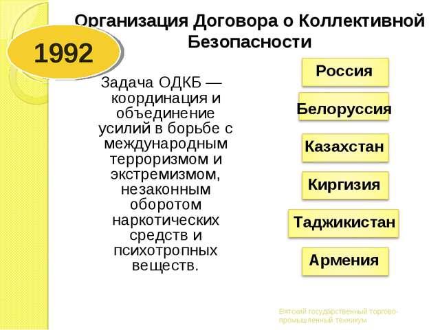 Организация Договора о Коллективной Безопасности Задача ОДКБ— координация и...