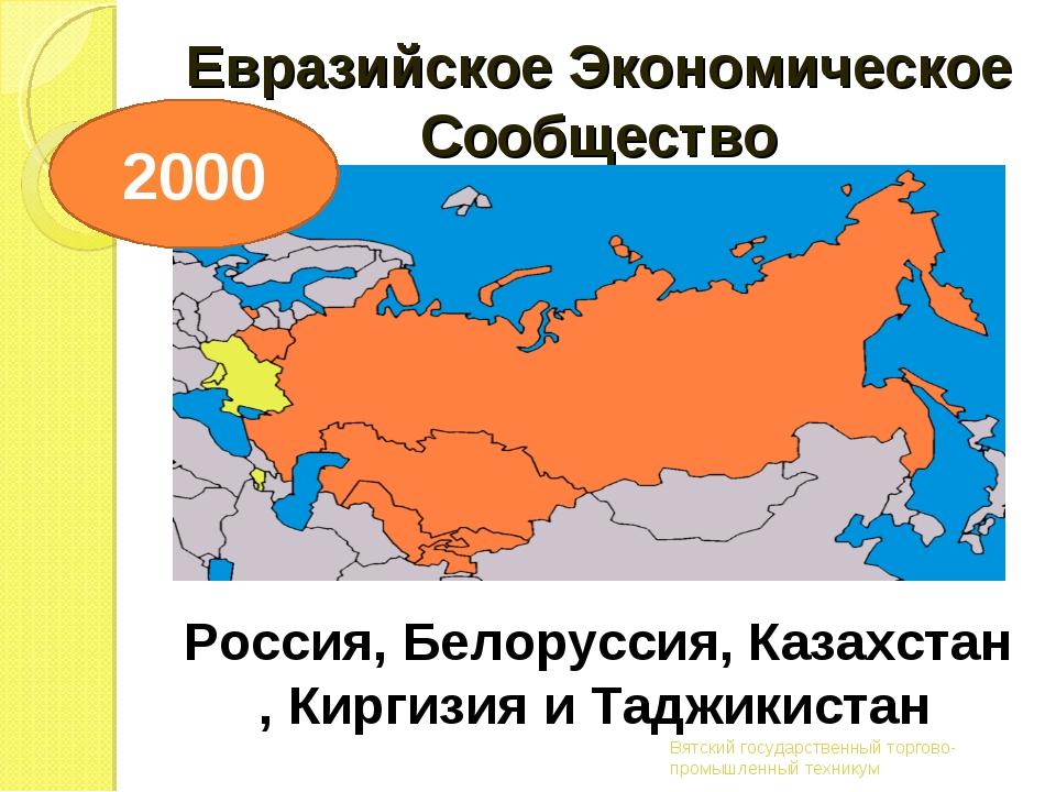 Евразийское Экономическое Сообщество Вятский государственный торгово-промышл...