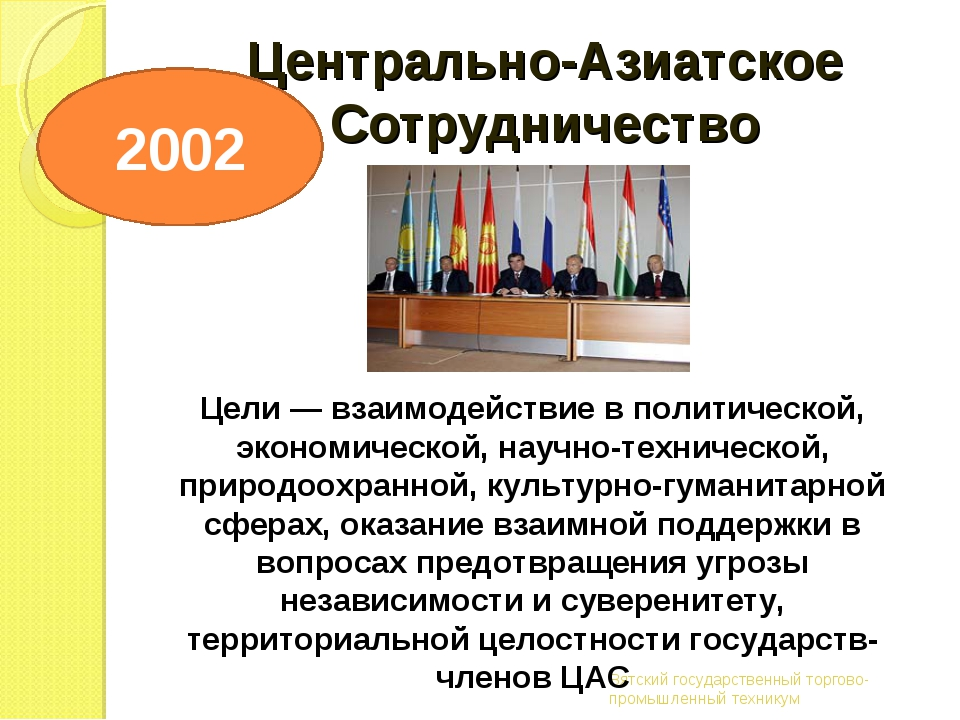 Центрально-Азиатское Сотрудничество Вятский государственный торгово-промышлен...