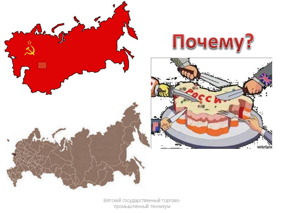 Вятский государственный торгово-промышленный техникум Вятский государственный...