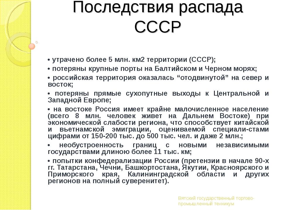 Последствия распада СССР • утрачено более 5 млн. км2 территории (СССР); • пот...