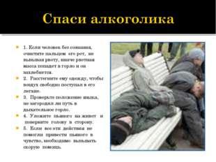 1. Если человек без сознания, очистите пальцем его рот, не вызывая рвоту, ина