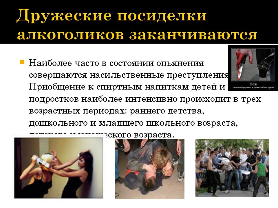 Наиболее часто в состоянии опьянения совершаются насильственные преступления....